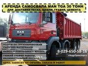 Аренда самосвала MANTGA 30 тонн для  доставки песка,  щебня,  гравия