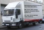 IVECO Eurocargo 75E18 2007г.в. Оригинальные запчасти из Европы.